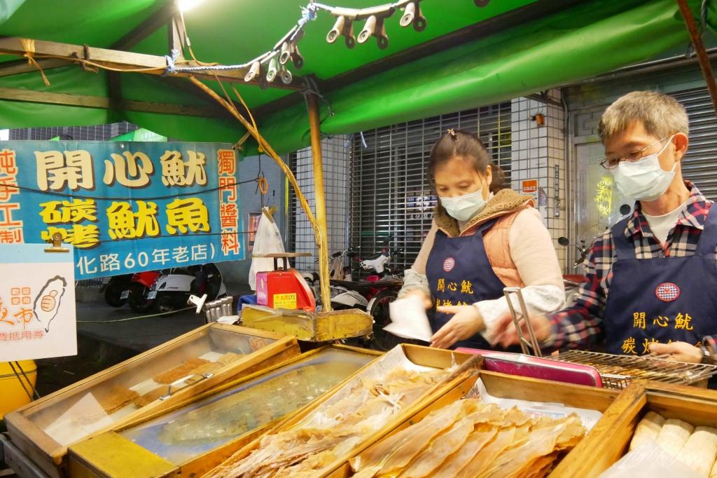 開心魷碳烤乾魷魚:在地60年的古早味,現點現烤的碳烤魷魚 @飛天璇的口袋