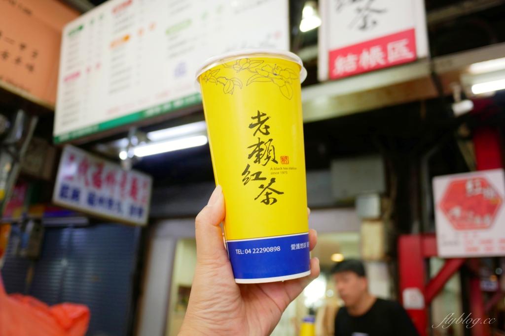 老賴紅茶:老賴第二市場總店,走過一甲子的古早美味 @飛天璇的口袋