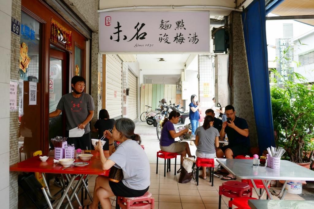 【台中中區】上海未名麵店:2021台中米其林必比登推薦,走過一甲子的超人氣小吃店 @飛天璇的口袋