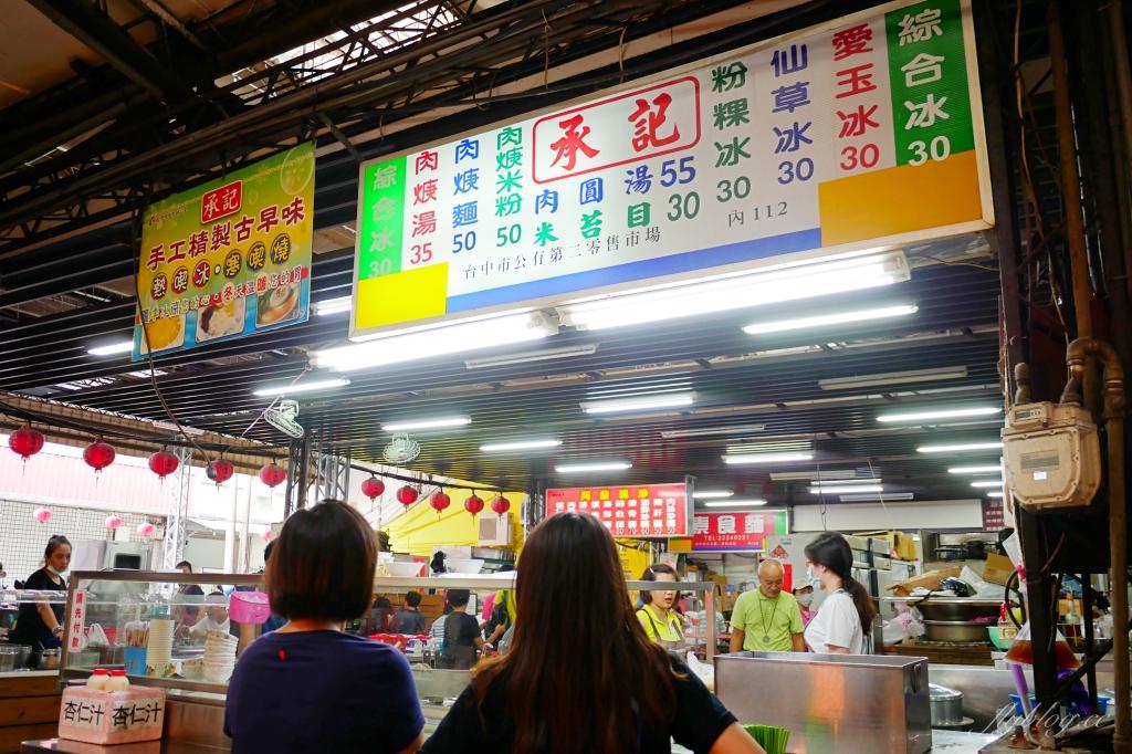 【台中中區】  承記米苔目:夏天米苔目、冬天鹹湯圓,第二市場超過一甲子的美味 @飛天璇的口袋