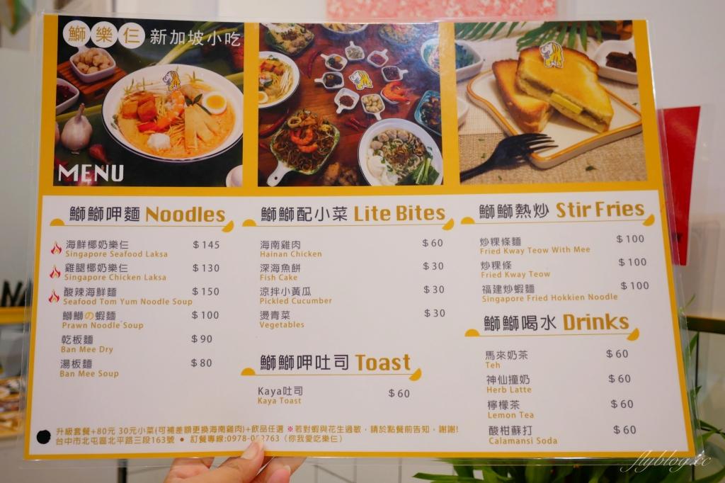【台中北屯】鰤樂仨新加坡小吃:充滿文青氛圍的新加坡小吃店,北平路小吃美食推薦 @飛天璇的口袋
