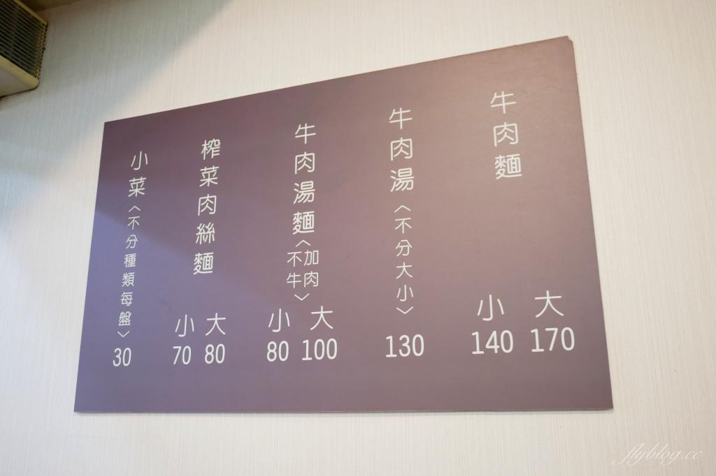 六六順牛肉麵:網路超人氣台中牛肉麵店,中午一開門營業就客滿 @飛天璇的口袋