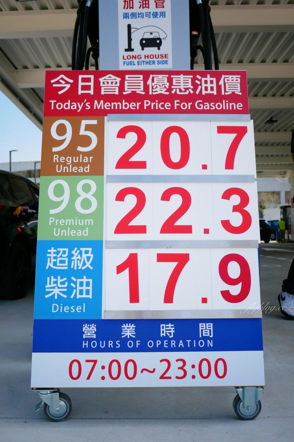 台中好市多加油站:北屯店10/19開始試營運,全年油價便宜3元左右 @飛天璇的口袋