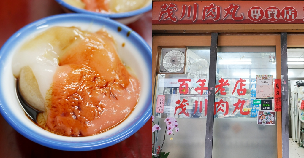 茂川肉丸:2020台中米其林餐盤推薦,台中第二市場百年老店 @飛天璇的口袋