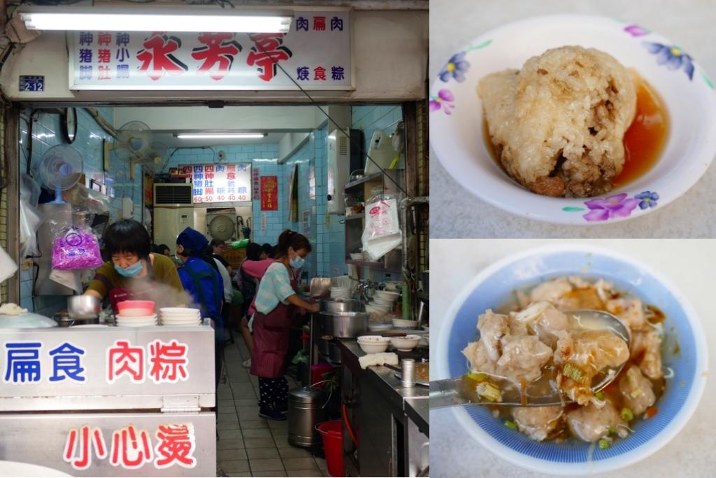 永芳亭扁食肉粽:廟東夜市80年老店,肉粽、扁食、四神湯必點 @飛天璇的口袋