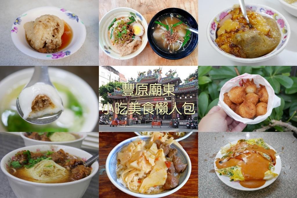 【台中豐原】彭媽綜合麵:豐原第一市場內巷弄美食,超過20個年頭料多味美銅板小吃 @飛天璇的口袋