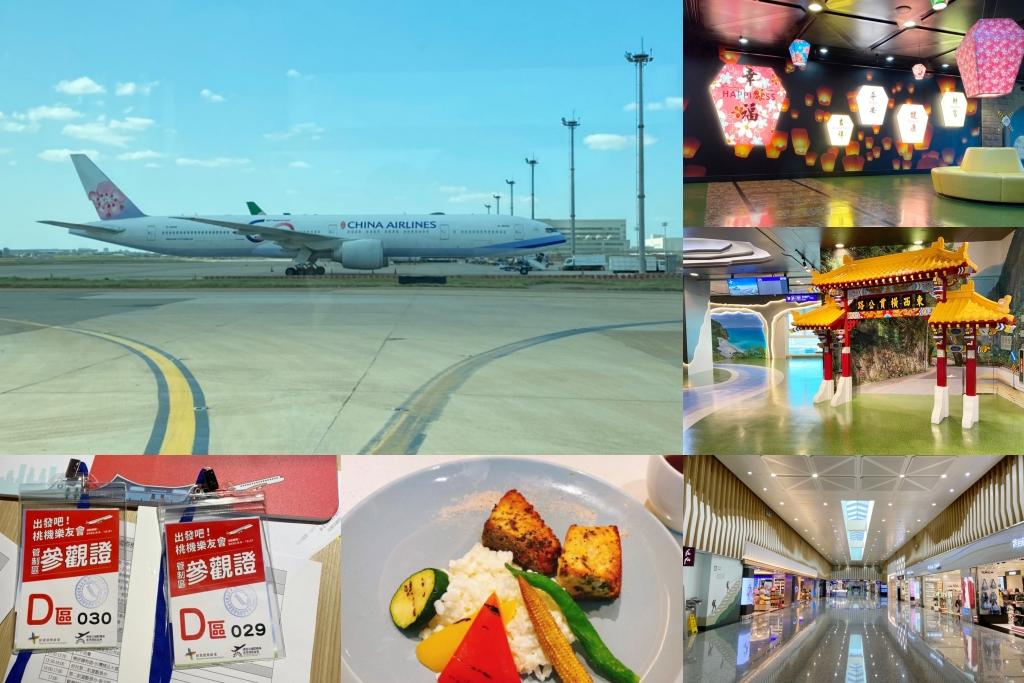 桃園機場一日遊:貴賓室美食x免稅店採購x機場總導覽~出發吧!桃機樂友會 @飛天璇的口袋