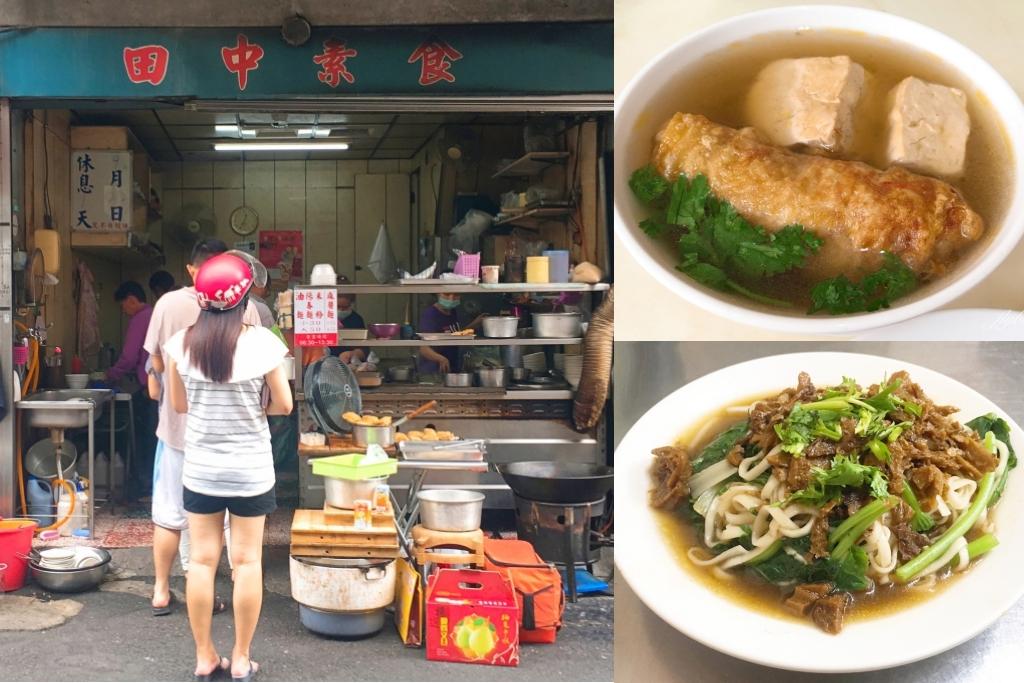 田中素食(新宮素食):從小吃到大的素食麵店,懷念中的銅版美食 @飛天璇的口袋