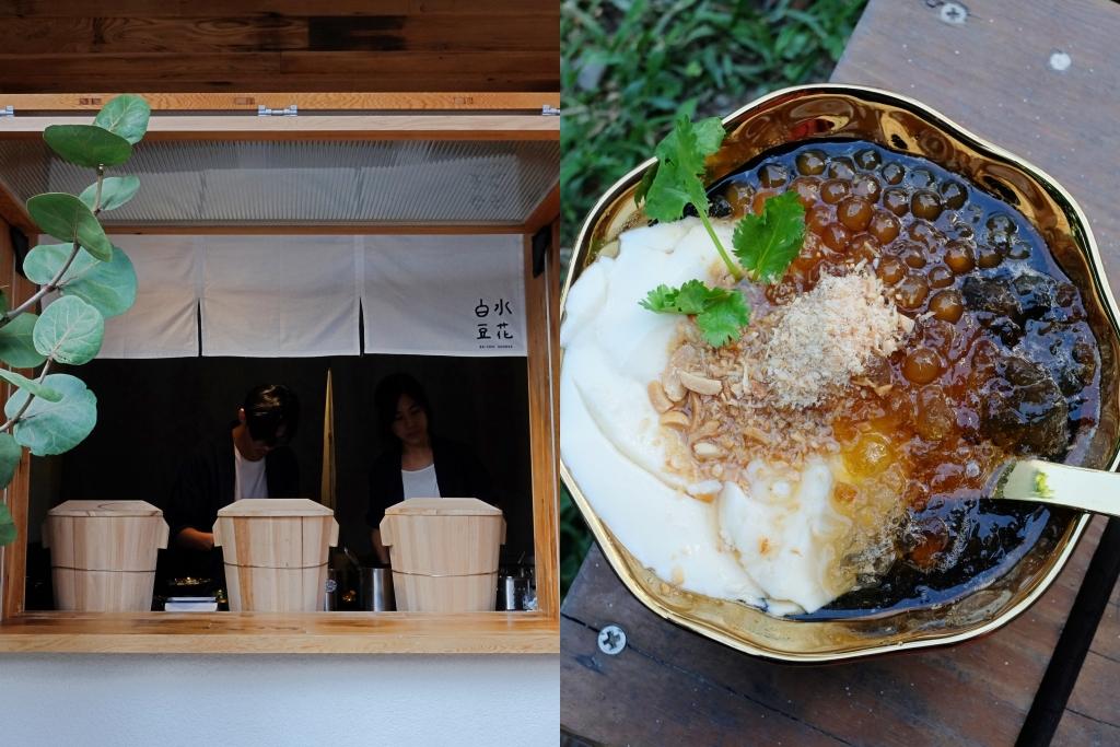 白水豆花台中店:宜蘭礁溪的人氣豆花店,進駐台中審計新村囉 @飛天璇的口袋