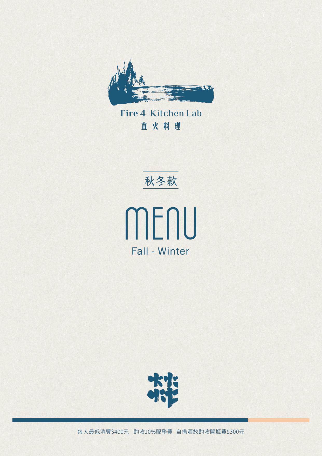 【台中北屯】燚條柴:迷路小魚章主廚最新力作,北屯浪漫玻璃屋餐廳,台灣在地食材直火料理 @飛天璇的口袋