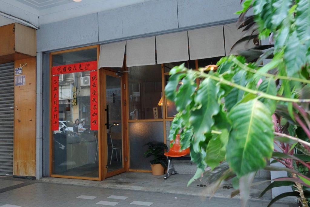 【台中中區】小次男咖哩所:廢墟改建的文青咖哩專賣店,鄰近台中火車站美食 @飛天璇的口袋