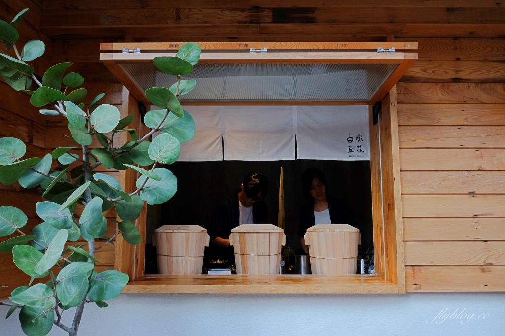 【台中西區】白水豆花台中店:宜蘭礁溪的人氣豆花店,進駐台中審計新村囉 @飛天璇的口袋