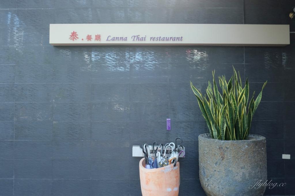 【台中西屯】蘭那泰式餐廳:獨棟泰式蘭納建築,臨近台中朝馬車站 @飛天璇的口袋