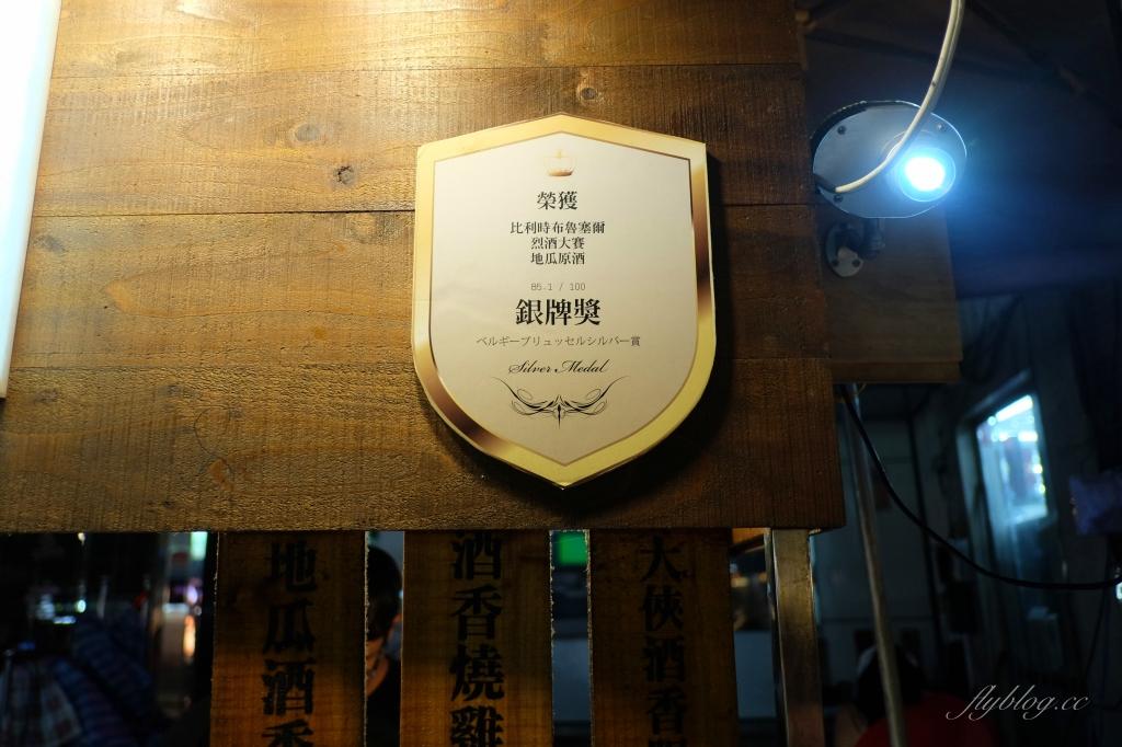 【嘉義西區】大俠香腸:文化夜市美食新選擇~大俠酒香腸堡x酒香燒雞翅x地瓜酒香腸 @飛天璇的口袋
