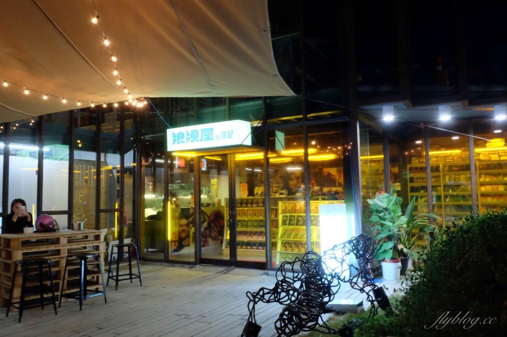 三義居鳩堂:漂亮庭園景觀餐廳,提供道地客家料理,吃完筷子還可以帶回家 @飛天璇的口袋