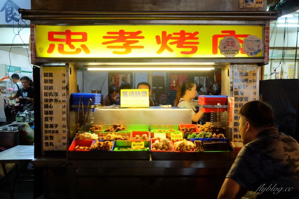 【台中南區】忠孝烤肉:友人帶路吃忠孝夜市美食,推薦米血、甜不辣和炸豆皮 @飛天璇的口袋