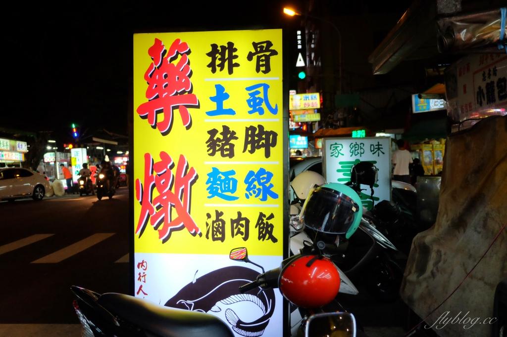 黃家村藥燉排骨:忠孝夜市人氣美食,也有賣藥燉土虱哦! @飛天璇的口袋