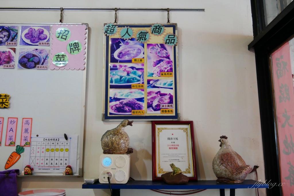 【苗栗苑裡】 聞香下馬:食尚玩家報導中了化骨綿掌的燜雞,苗栗苑裡美食推薦 @飛天璇的口袋