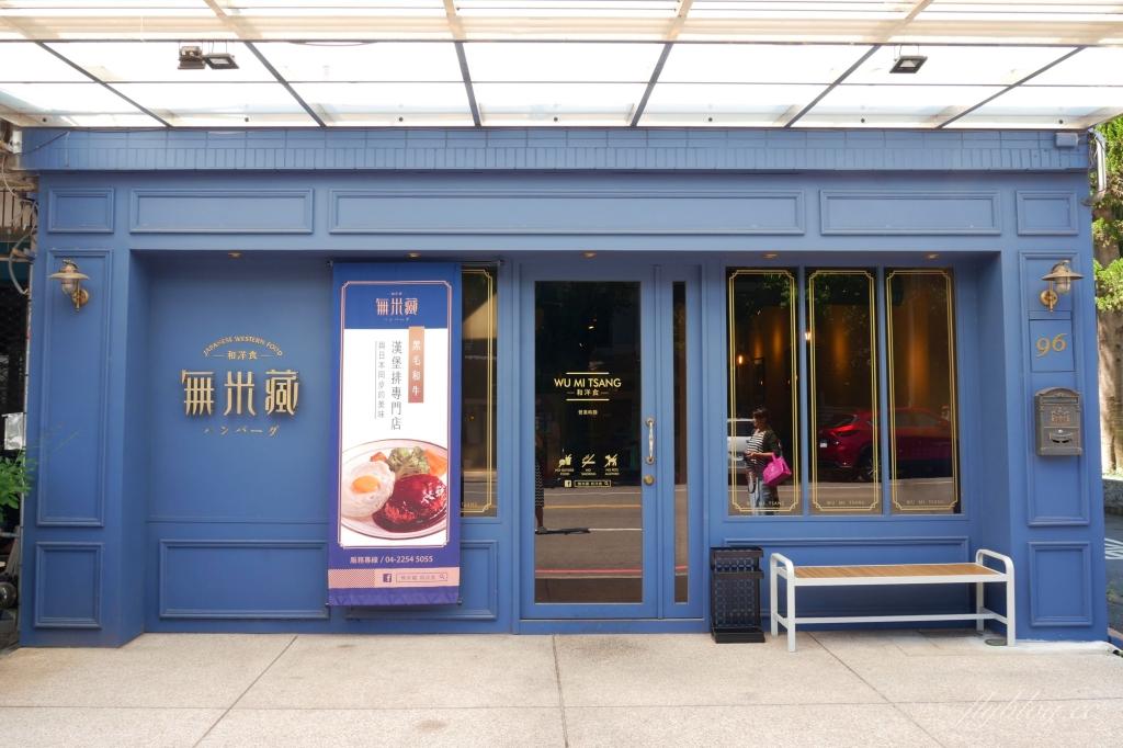 無米藏和洋食:一個禮拜只賣四天,黎明新村超人氣美食 @飛天璇的口袋
