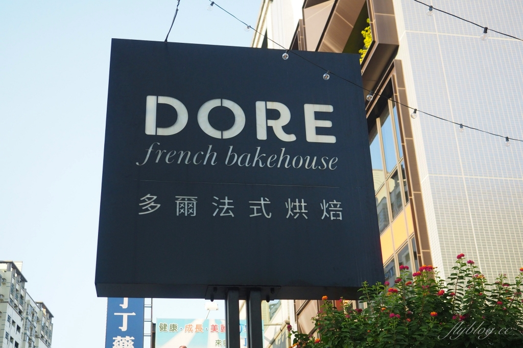 【台中西屯】多爾法式烘焙:台中七期漂亮有質感的麵包店,早午餐和肉桂捲都推薦 @飛天璇的口袋