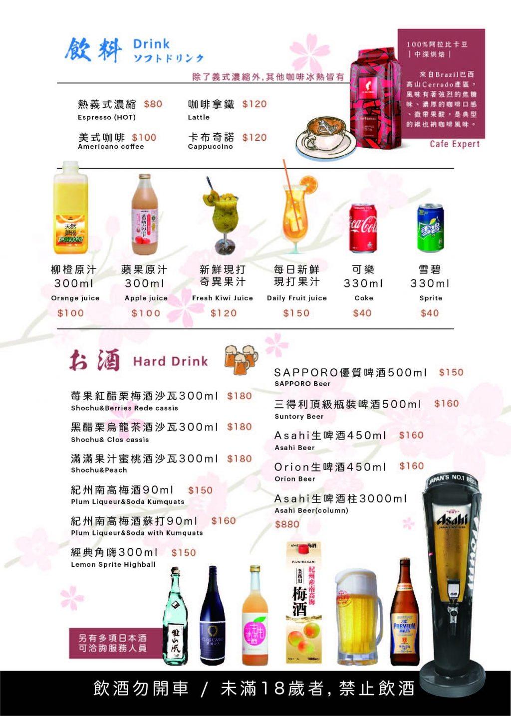 【台中東區】羽笠食事:Google 4.4顆星的好評,充滿日本酒場氛圍的日本料理店 @飛天璇的口袋
