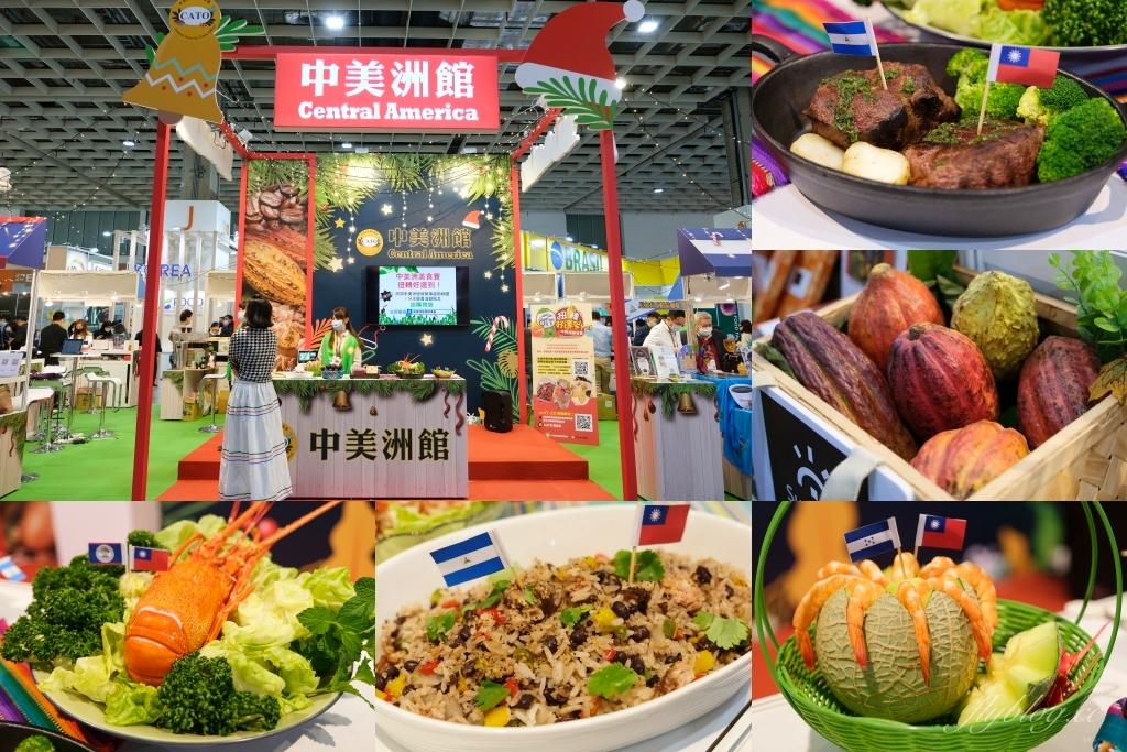 2020台北國際食品展中美洲館!12/17~12/20短短四天:品嚐多種美食料理,免費抽購物袋,還可以抽大獎 @飛天璇的口袋