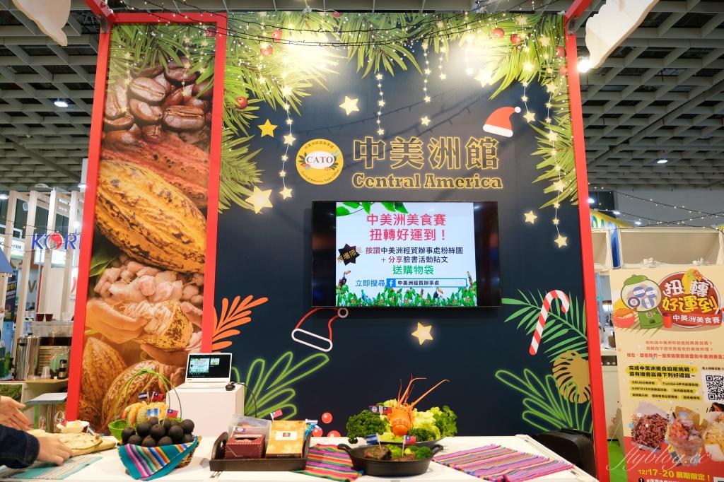 【台北南港】2020台北國際食品展中美洲館!12/17~12/20短短四天:品嚐多種美食料理,免費抽購物袋,還可以抽大獎 @飛天璇的口袋