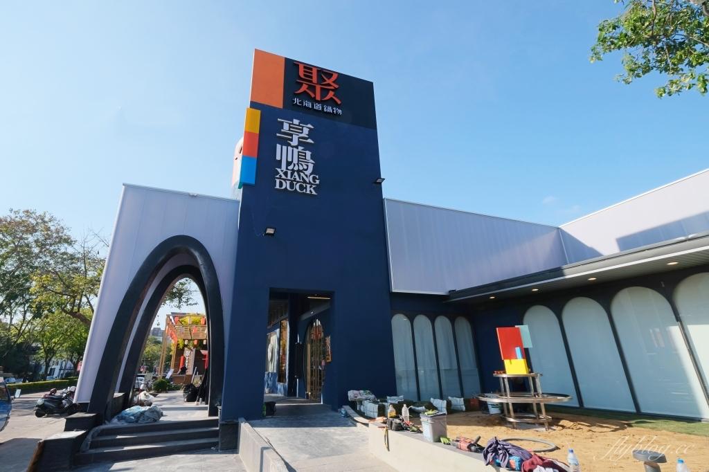 受保護的內容: 【台中南屯】 享鴨:王品烤鴨新品牌,台中公益店新開幕,雙人套餐$1180元 @飛天璇的口袋