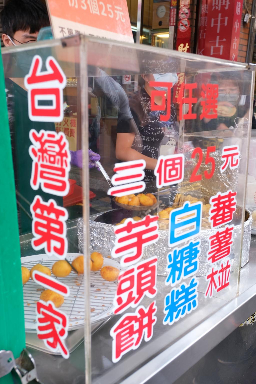 【台南中西】林家白糖粿:台南國華街60年老店,蕃薯椪和芋頭餅也好吃 @飛天璇的口袋