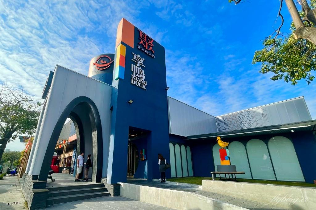 享鴨:王品烤鴨新品牌,台中公益店新開幕,雙人套餐$1180元 @飛天璇的口袋