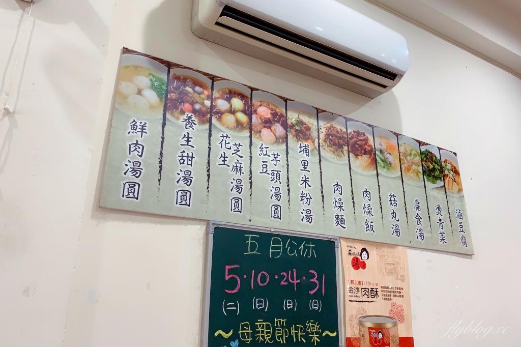 【台中西區】蘇媽媽湯圓:埔里超人氣湯圓專賣店,台中模範街也吃得到好味道 @飛天璇的口袋
