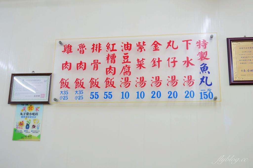 丸仔榮小吃店:Google評價4.3顆星,隱身文化夜市巷弄裡的火雞肉飯 @飛天璇的口袋