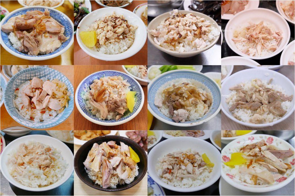 嘉義火雞肉飯:嘉義12家火雞肉飯推薦◉附店家營業資訊◉ @飛天璇的口袋