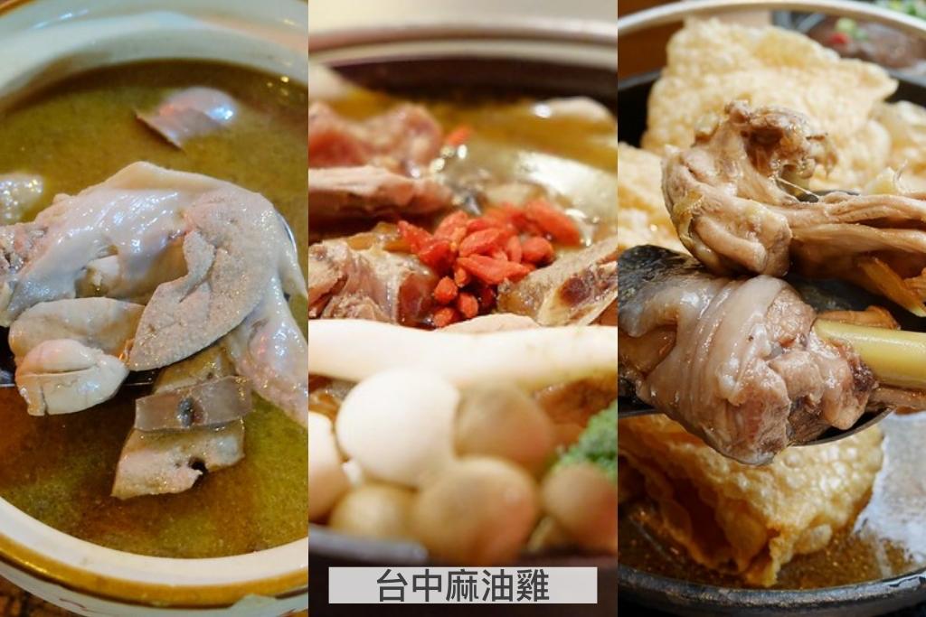 台中麻油雞x台中燒酒雞:冬天寒流就該吃這味,天冷一鍋暖身又暖胃 @飛天璇的口袋