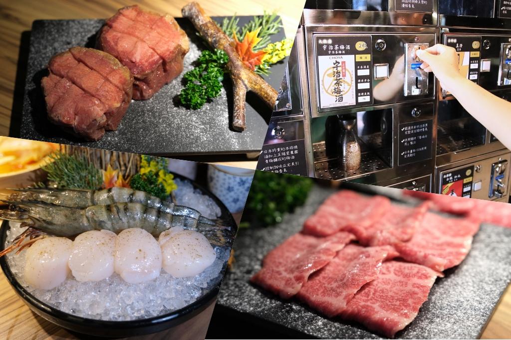 大股熟成燒肉專門:全台首創清酒投幣機,專人桌邊代烤的奢華享受 @飛天璇的口袋