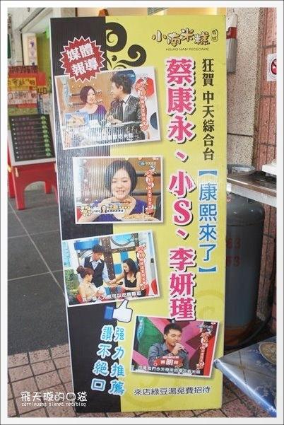 【台南中西】小南米糕:傳承三代的百年老店,國宴指定台南小吃美食 @飛天璇的口袋