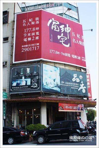 【台南中西】品香肉粽:台南70年老字號小吃美食,連續四年榮獲台南伴手禮推薦 @飛天璇的口袋