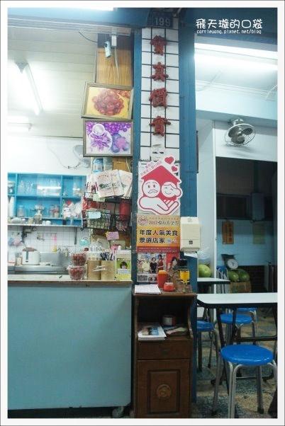 【台南中西】莉莉水果店:超過一甲子的水果店,冰品水果盤新鮮好吃 @飛天璇的口袋