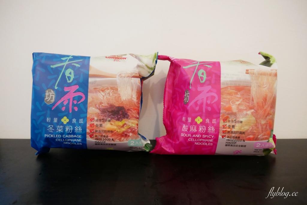 【食譜分享】龍口食品:70年老字號龍口粉絲,從小到大的好朋友,春雨坊X總舖師新上市 @飛天璇的口袋