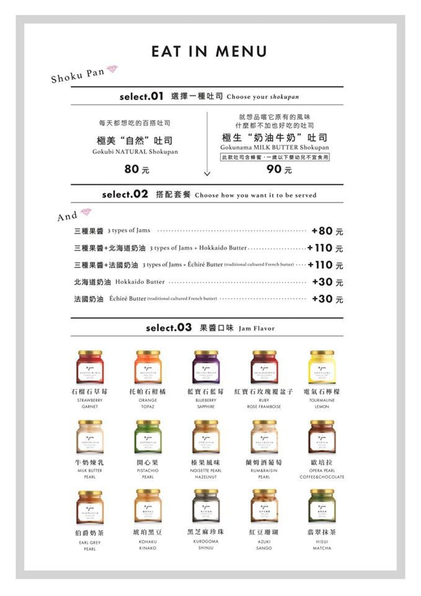 嵜本高級生吐司專門店 SAKImoto Bakery:日本第一生吐司品牌,內用開放網路預約 @飛天璇的口袋