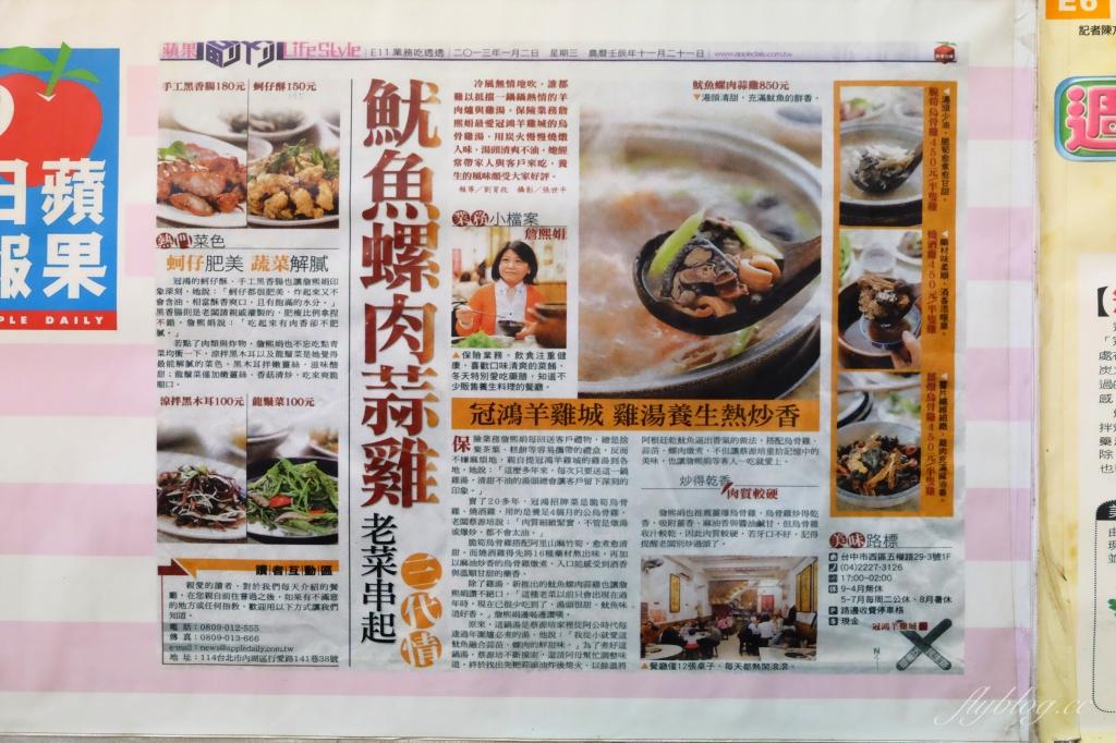 【台中北區】冠鴻羊雞城:堅持使用炭火的好味道,還有古早味的魷魚螺肉蒜 @飛天璇的口袋
