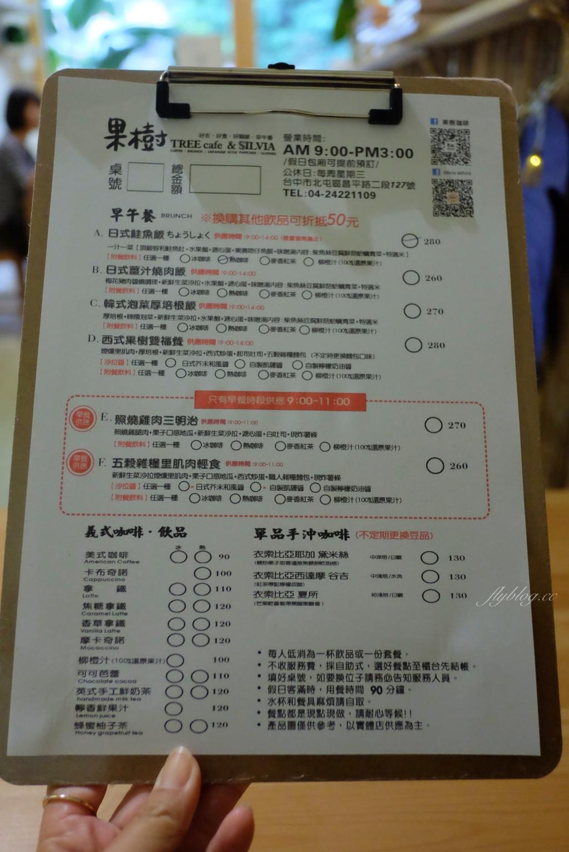 【台中北屯】果樹咖啡:北屯溫馨早午餐店推薦,結合服飾、小物和餐廳複合式經營 @飛天璇的口袋