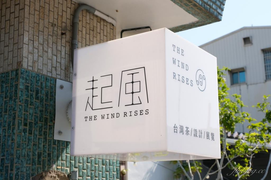 【嘉義東區】起風:嘉義充滿韻味的老宅甜點店,二樓榻榻米區是網美最愛 @飛天璇的口袋