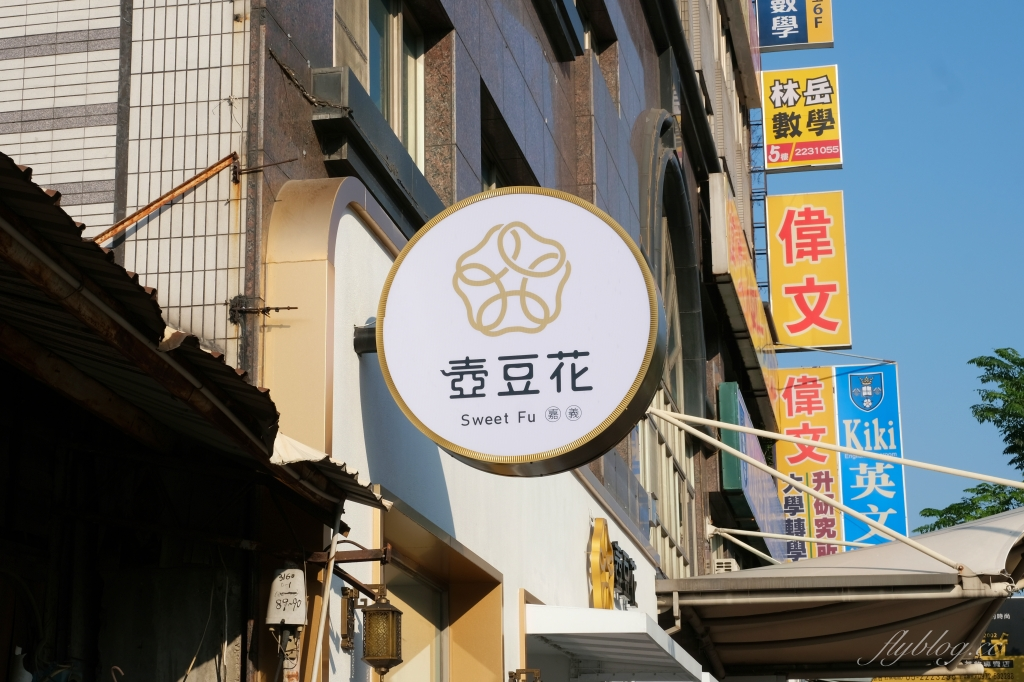 壺豆花:像甜點店一樣美的豆花店,IG網美熱門打卡景點 @飛天璇的口袋