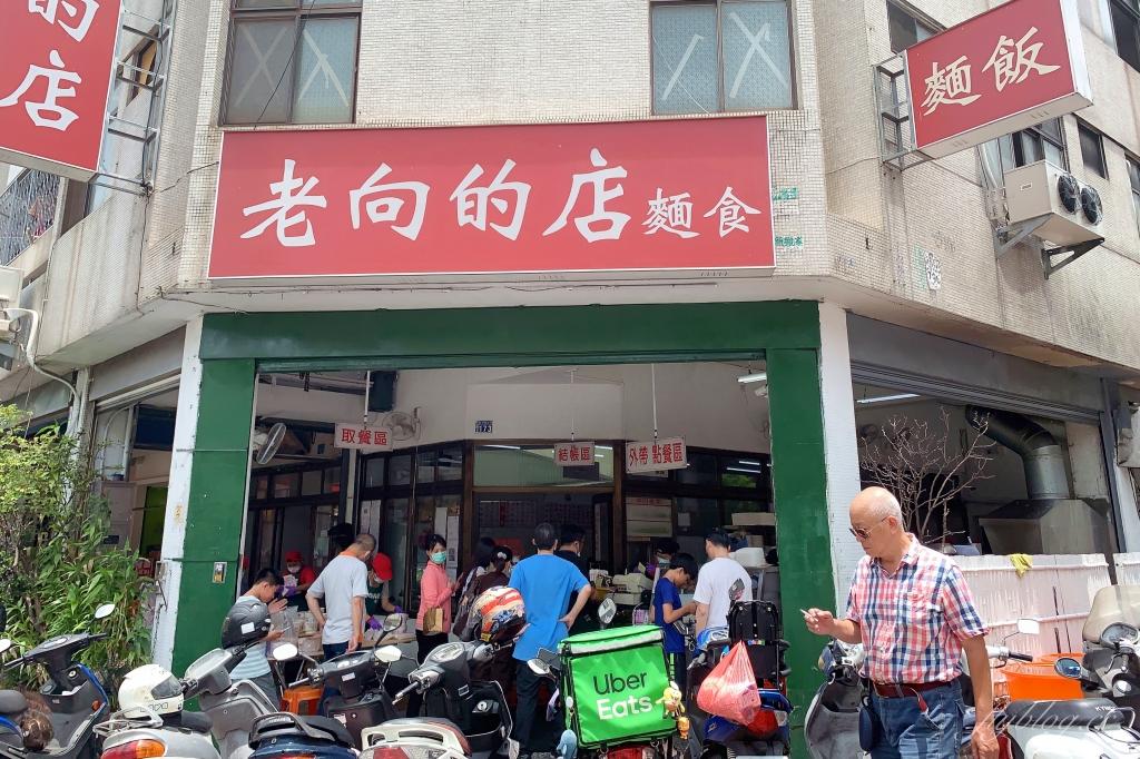 老向的店:北平路最超人氣麵食店,必吃清蒸鴨腿麵一開門營業就要來 @飛天璇的口袋