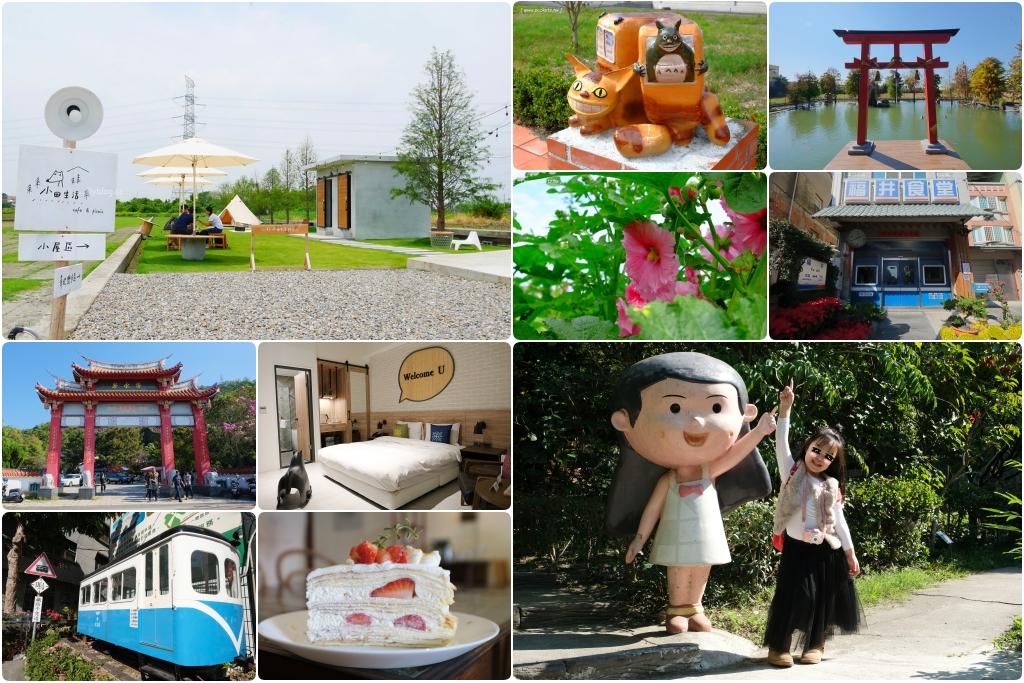 彰化兩天一夜旅行|社頭 x 田中|漫遊南彰化小鎮~美食景點住宿推薦 @飛天璇的口袋