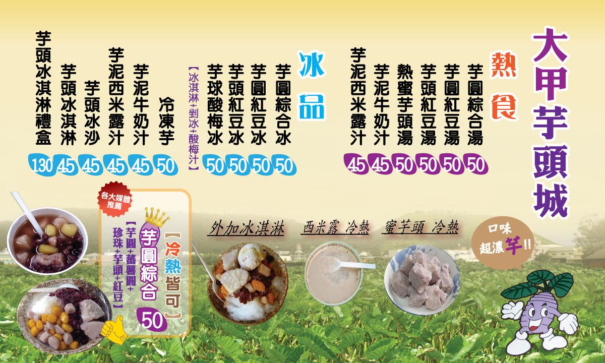 【台中大甲】大甲芋頭城:大甲鎮瀾宮超人氣美食,滿滿好料芋頭控別錯過了 @飛天璇的口袋