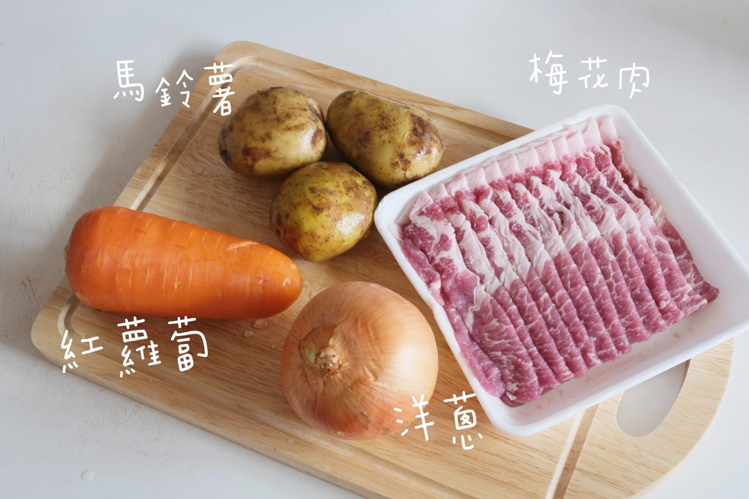 馬鈴薯燉肉食譜:最簡單快速的作法,零失敗的家庭料理 @飛天璇的口袋