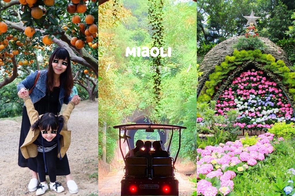 【苗栗旅遊】2021苗栗旅遊景點:苗栗一日遊行程推薦~景觀餐廳、自然美景、四季花卉、親子旅遊 @飛天璇的口袋