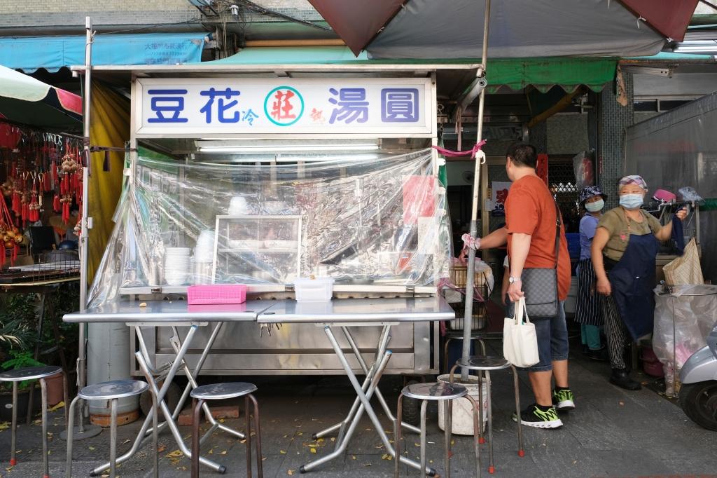 【台南中西】莊豆花湯圓:鹿港在地30年老店,Google評價4.4顆星好評 @飛天璇的口袋